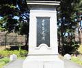 中野昇君之碑 ①