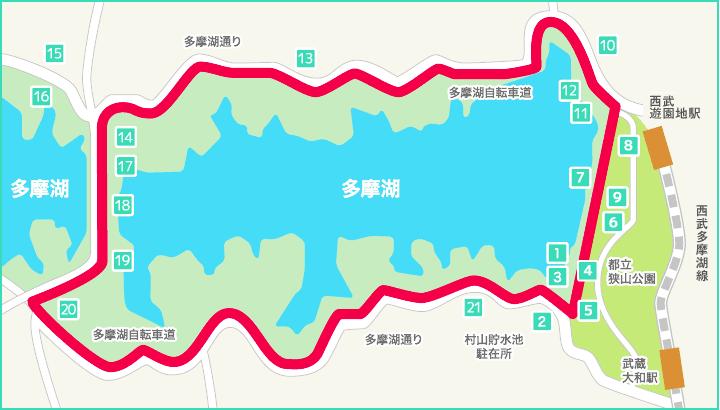 多摩湖駅伝コース